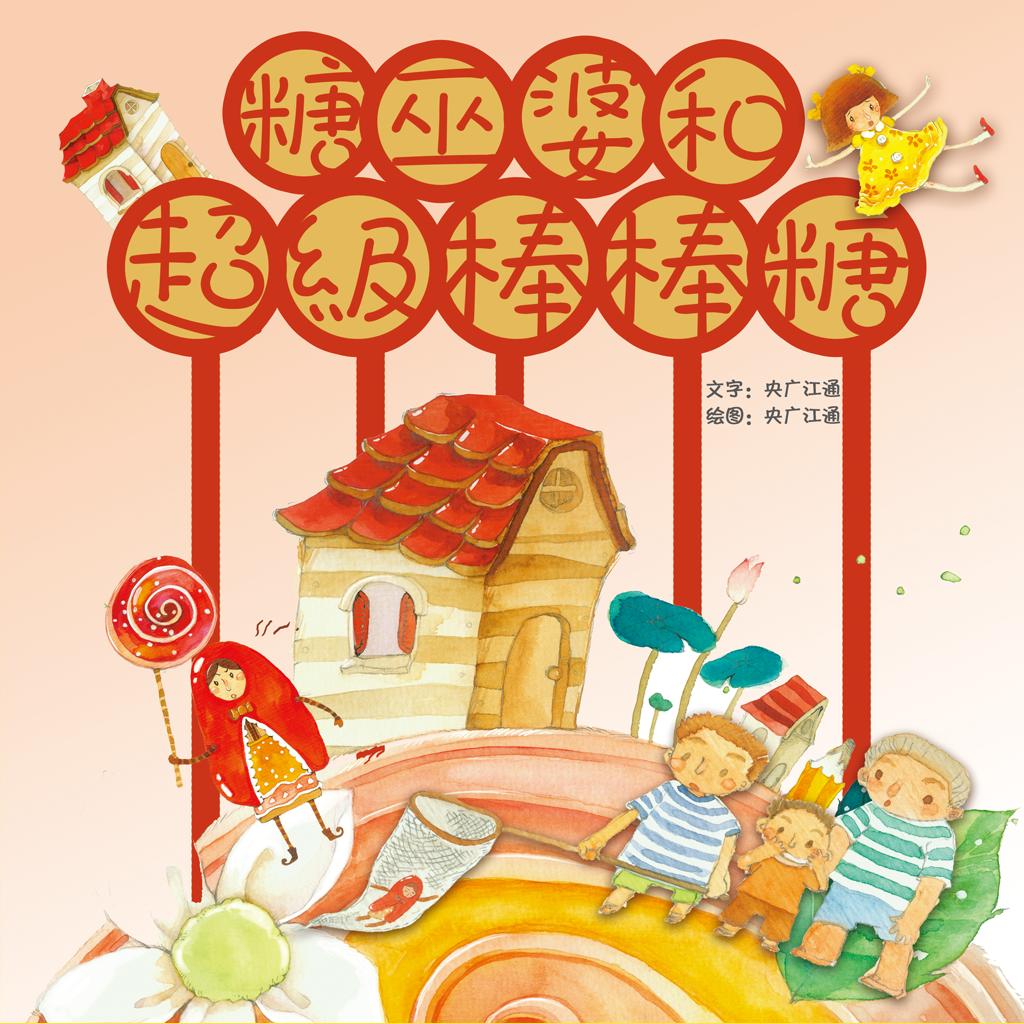 糖巫婆和超级棒棒糖-小喇叭绘本-yes123(免费)