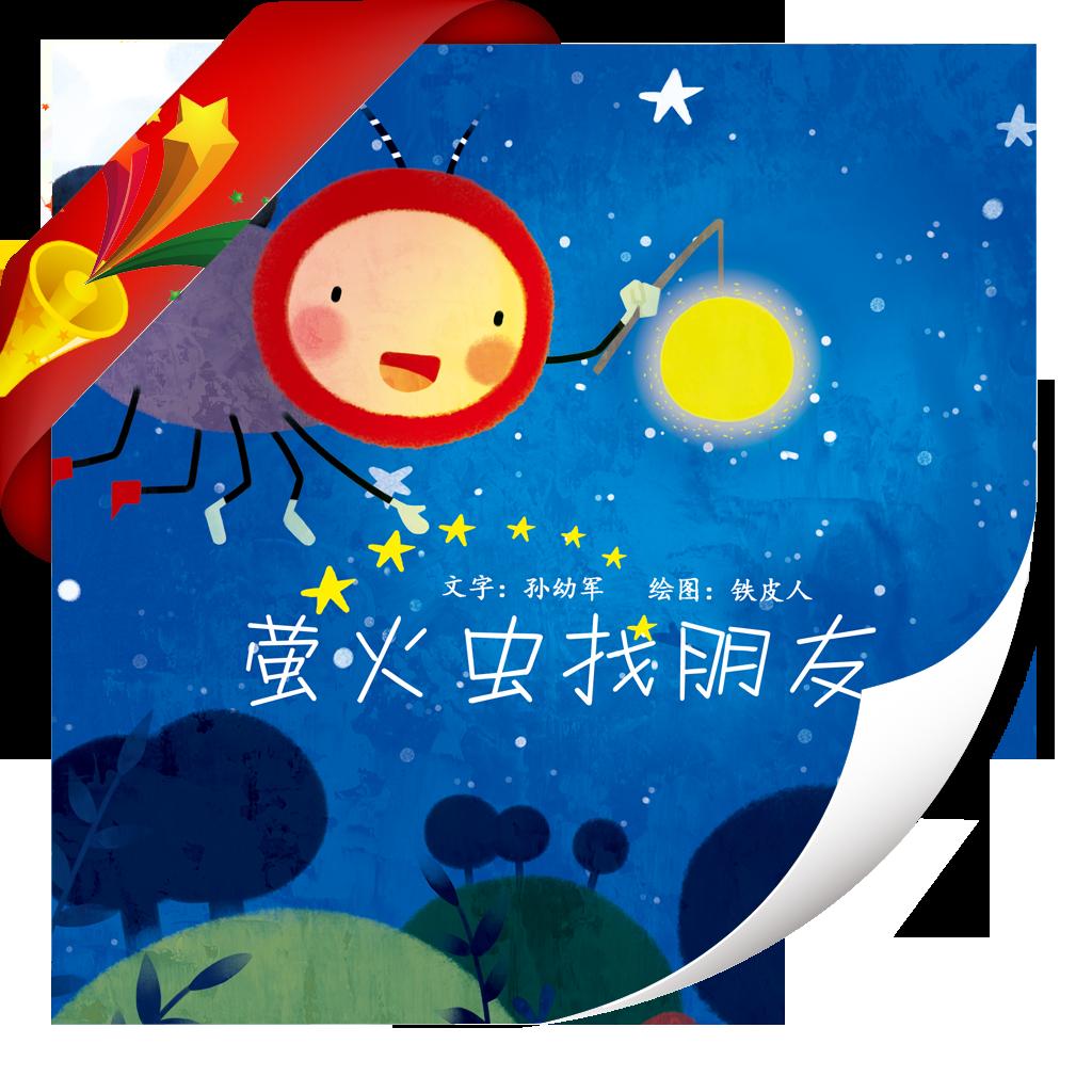 萤火虫找朋友-小喇叭绘本-yes123(免费)
