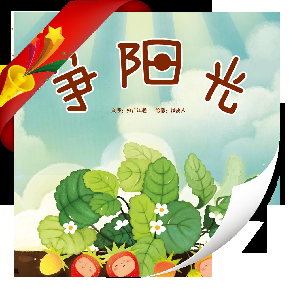 争阳光-小喇叭绘本-yes123(免费)