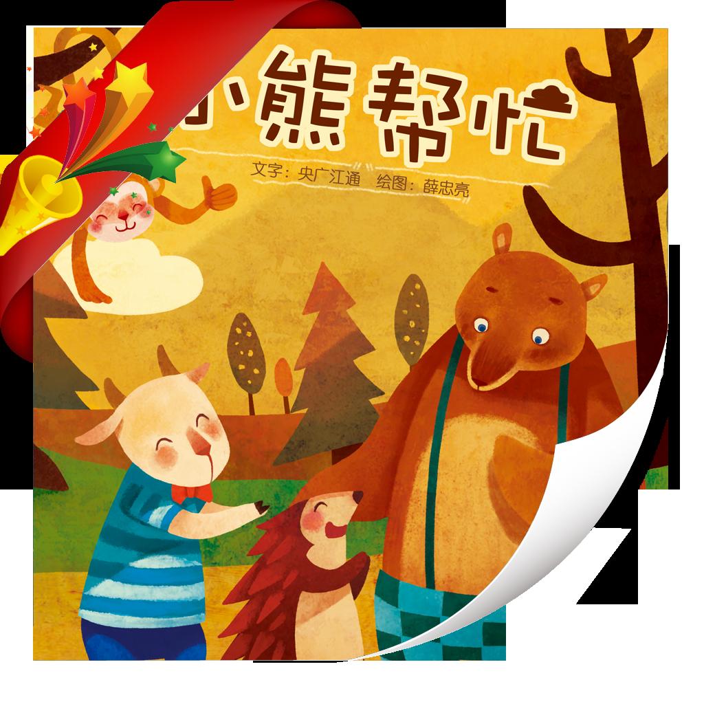 小熊帮忙-小喇叭绘本-yes123(免费) icon