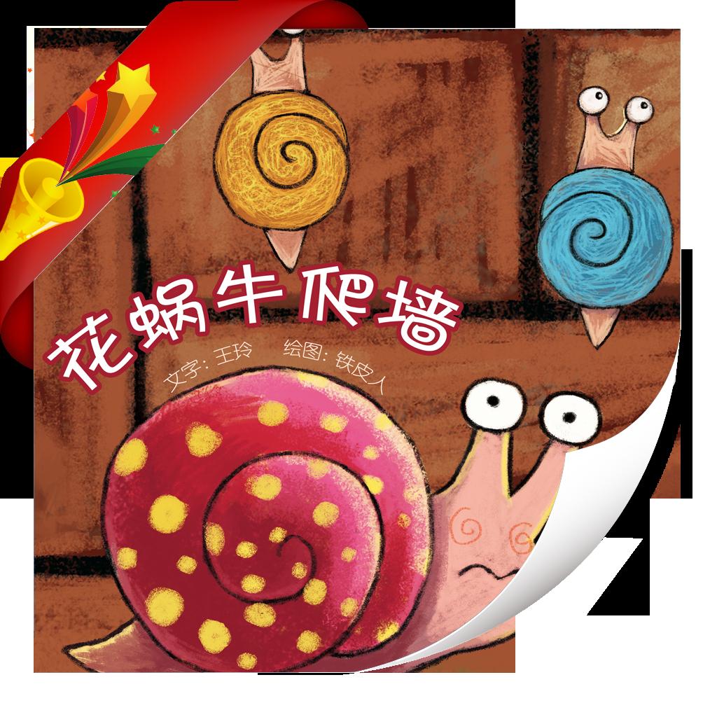 花蜗牛爬墙-小喇叭绘本-yes123(免费)