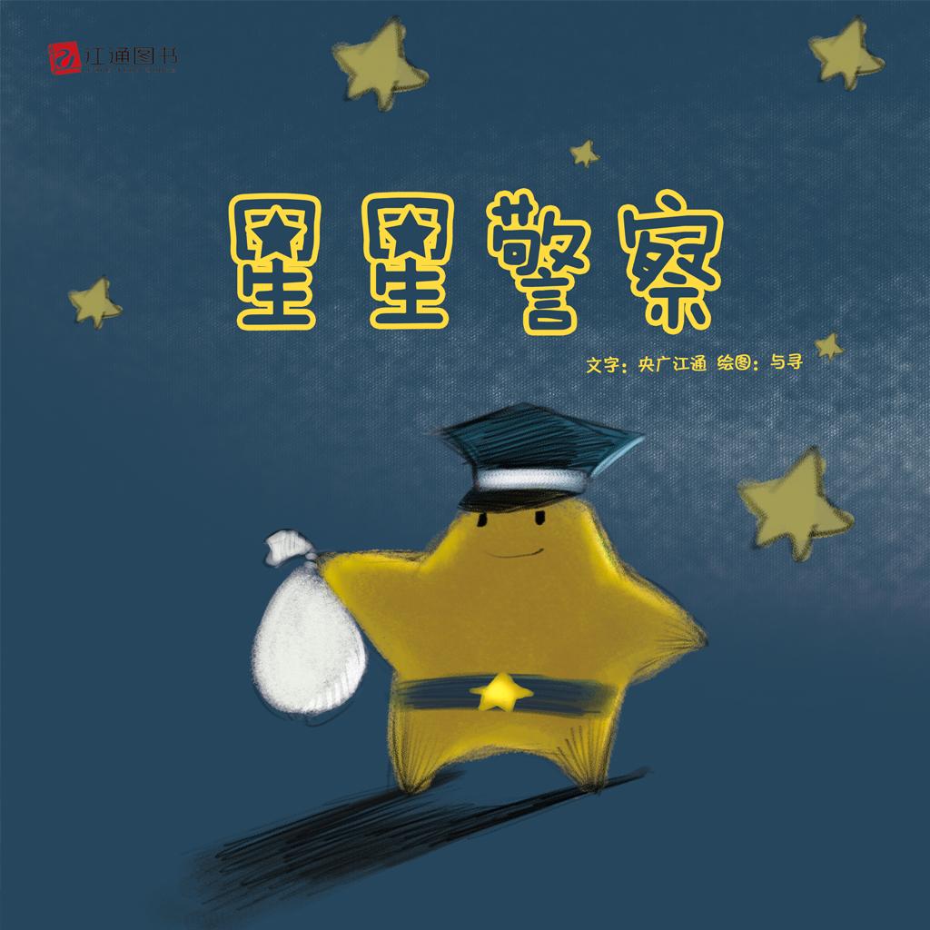 星星警察-小喇叭绘本-yes123(免费)
