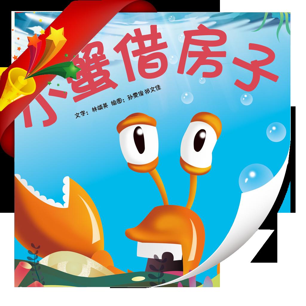 小蟹借房子-小喇叭绘本-yes123(免费)