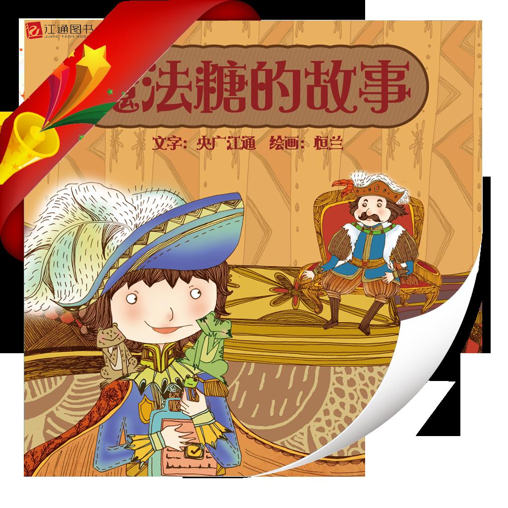 魔法糖的故事-小喇叭绘本-yes123(免费)