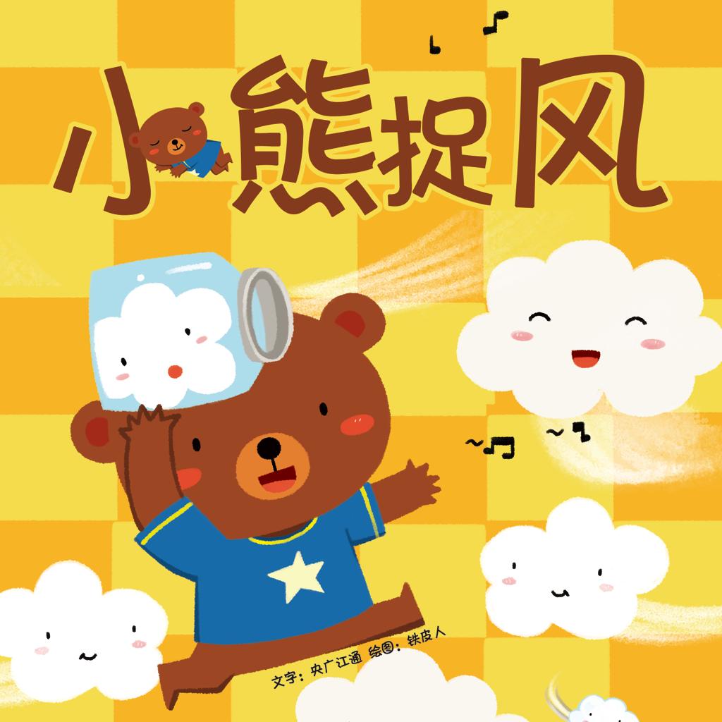 小熊捉风-小喇叭绘本-yes123