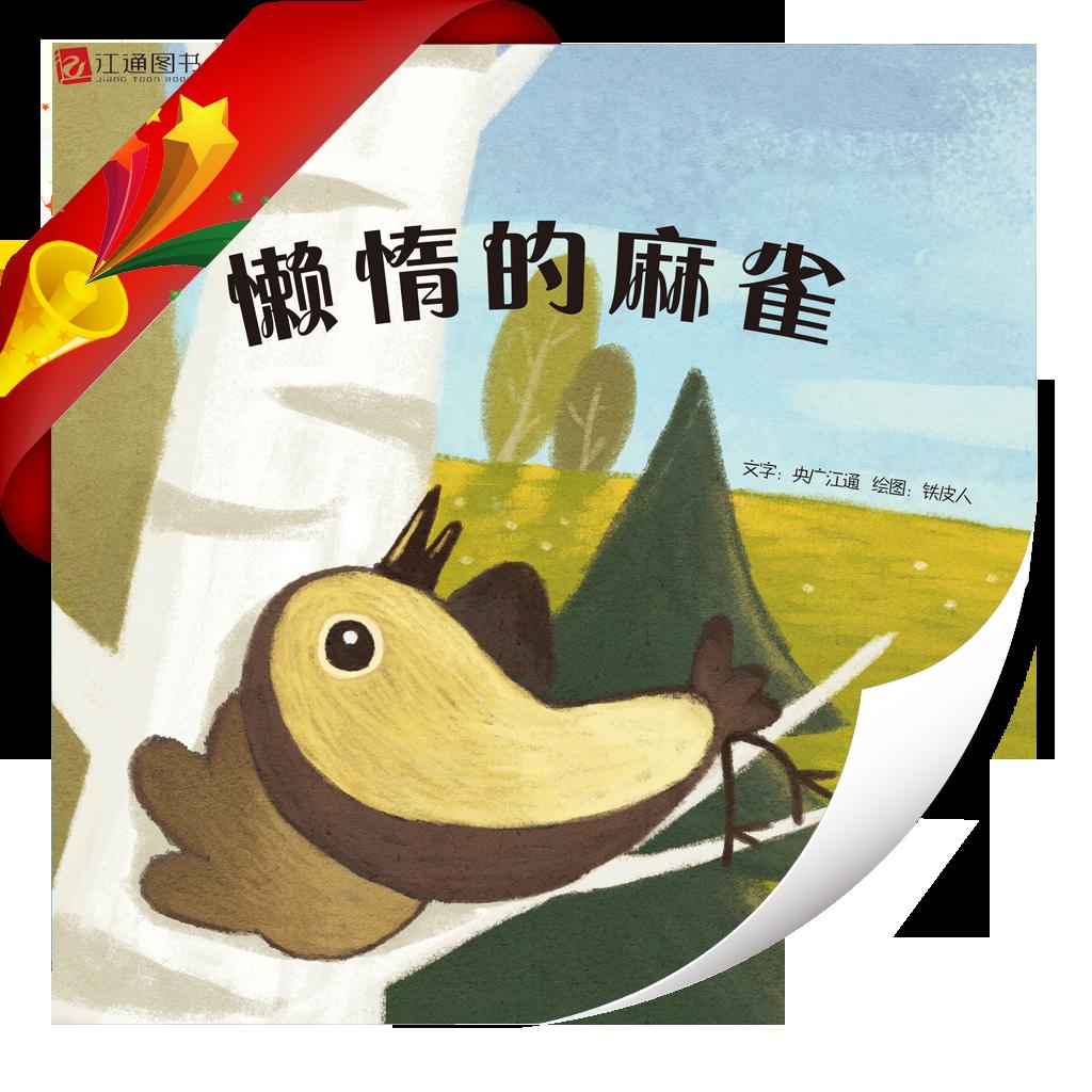 懒惰的麻雀-小喇叭绘本-yes123(免费)