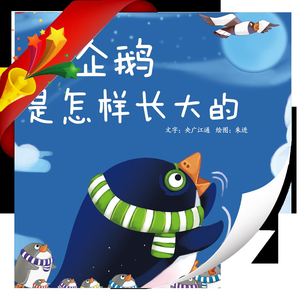 小企鹅是怎样长大的-小喇叭绘本-yes123(免费)
