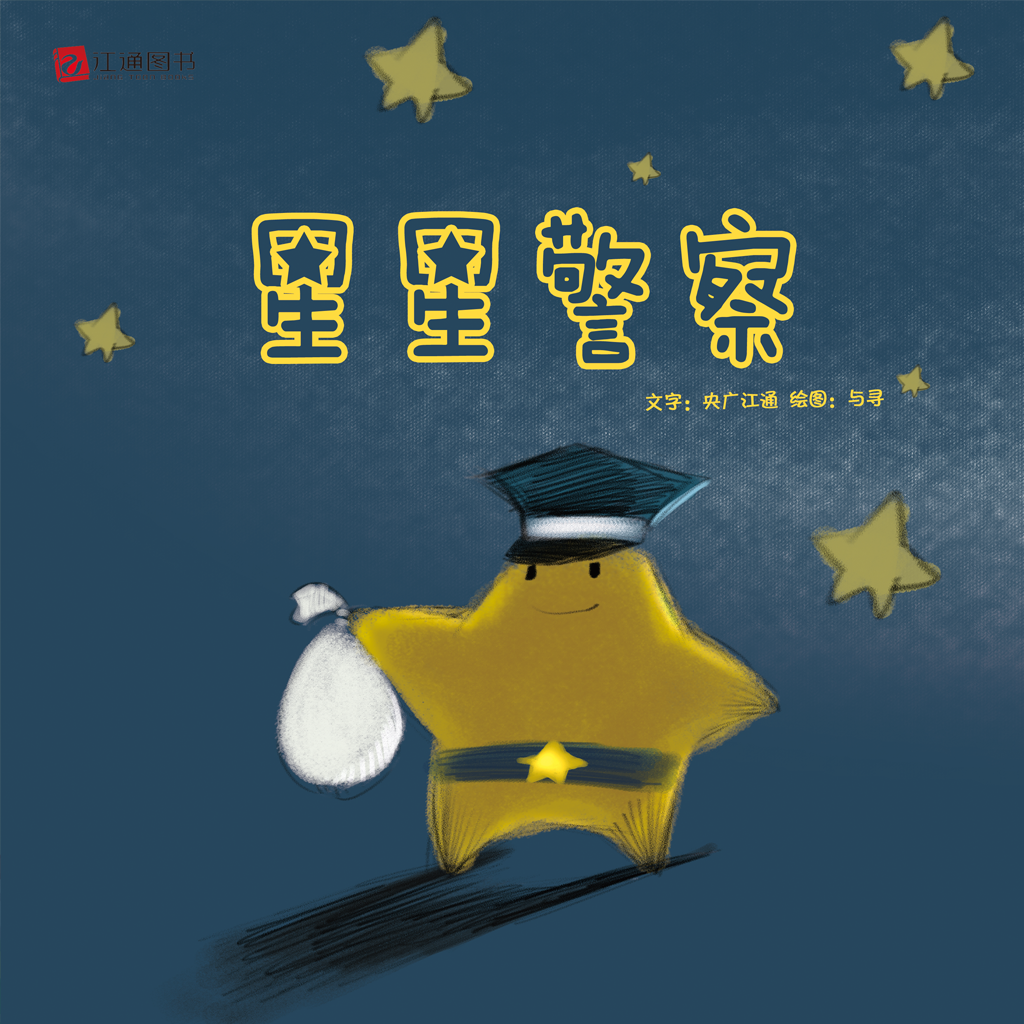 星星警察-小喇叭绘本-yes123