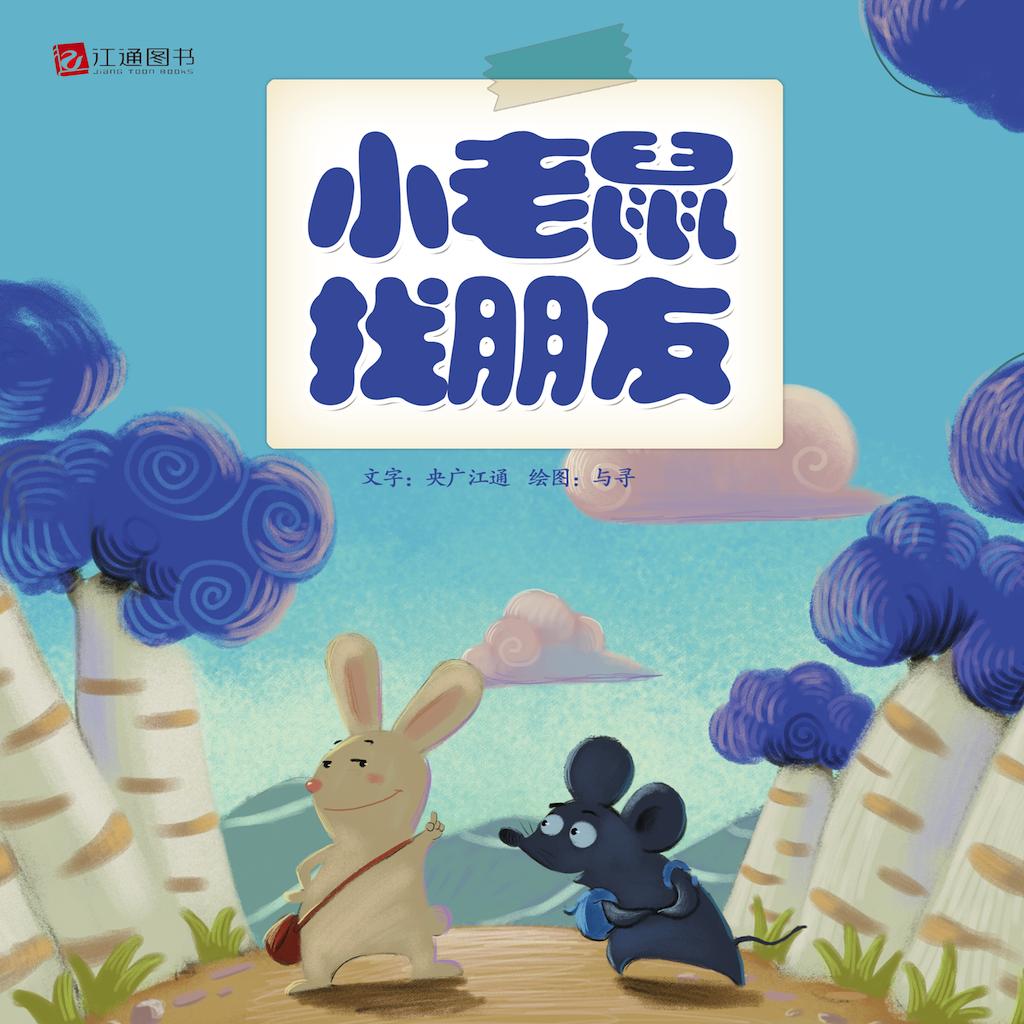 小老鼠找朋友-小喇叭绘本-yes123(免费)