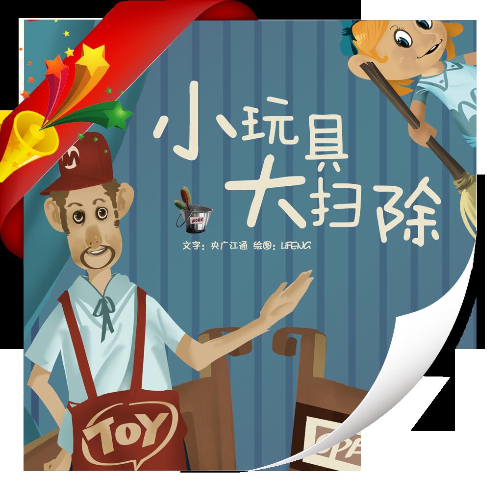 小玩具大扫除-小喇叭绘本-yes123(免费)