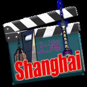 上海影像(適用于 Final Cut)