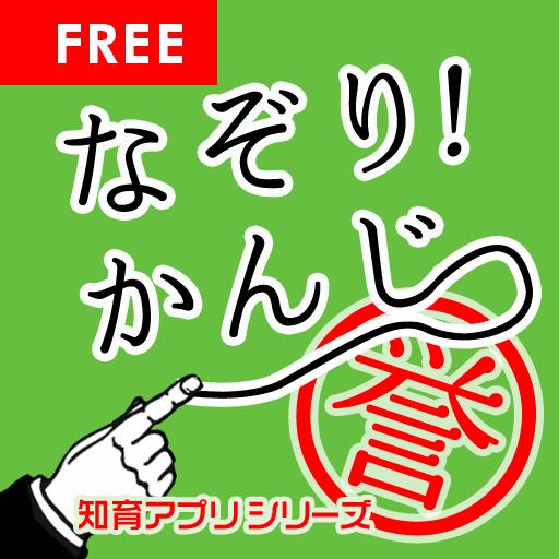 nazori kanji free