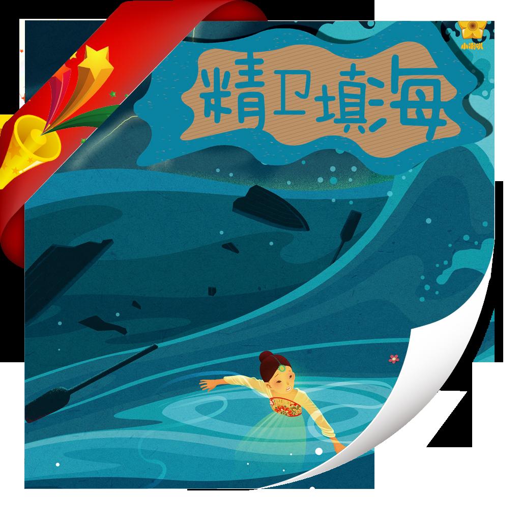 精卫填海-小喇叭绘本-yes123(免费)