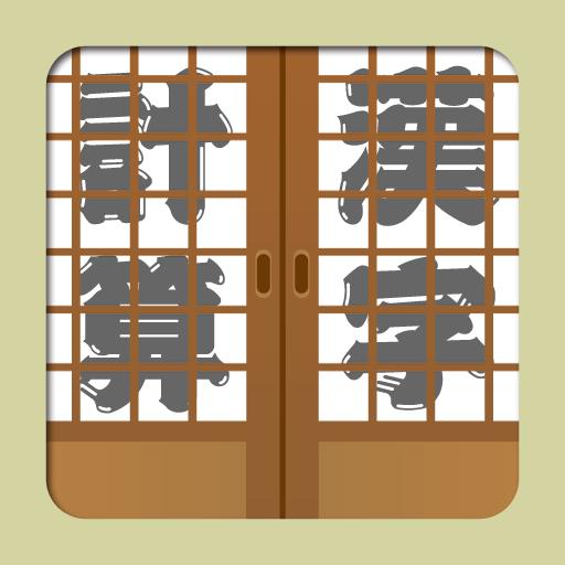 漢字計算力