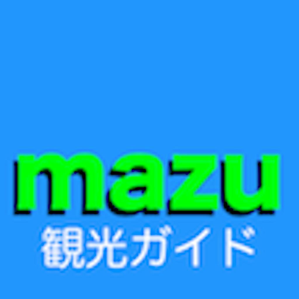 観光ガイドアプリ『mazu』岩手県盛岡市編