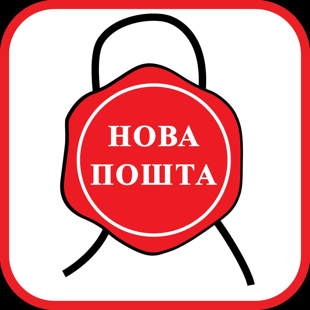 Нова почта червонопрапорна