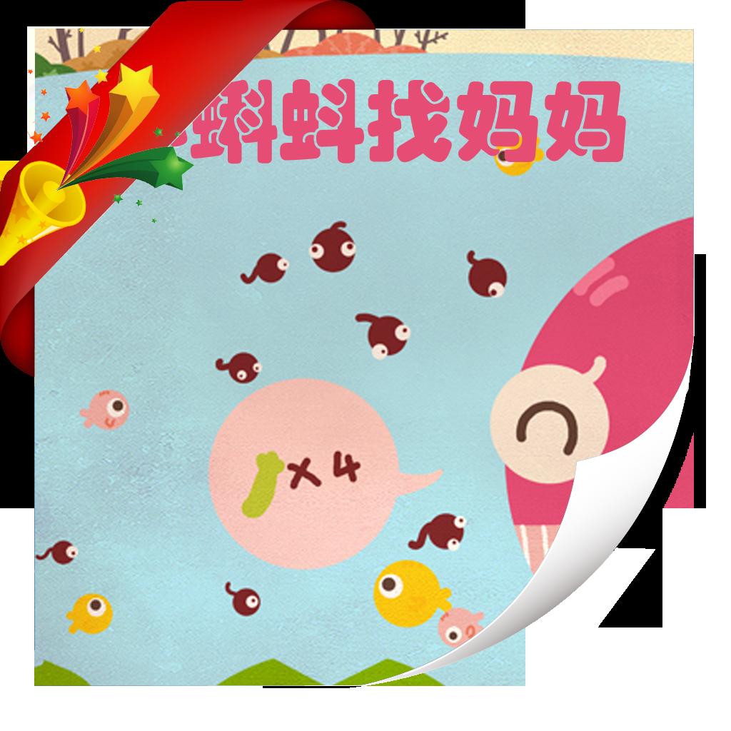 小蝌蚪找妈妈-小喇叭绘本-yes123(免费)