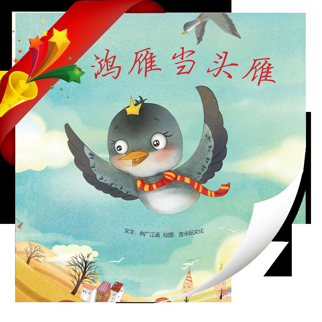 小鸿雁当头雁-小喇叭绘本-yes123(免费)
