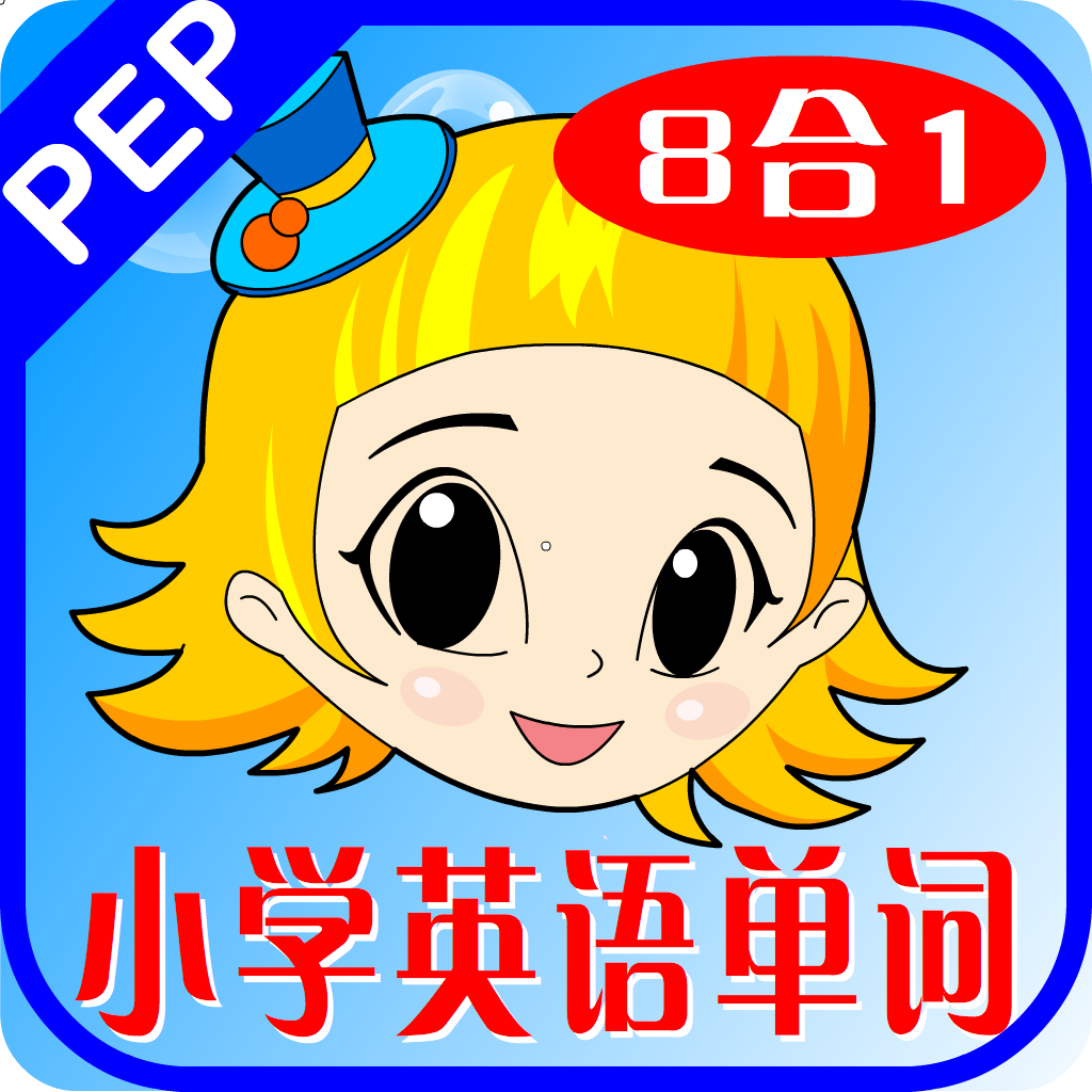 PEP小学英语同步记单词(8合1) HD