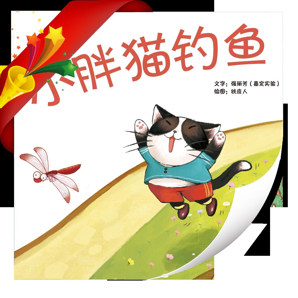 小胖猫钓鱼-小喇叭绘本-yes123(免费)