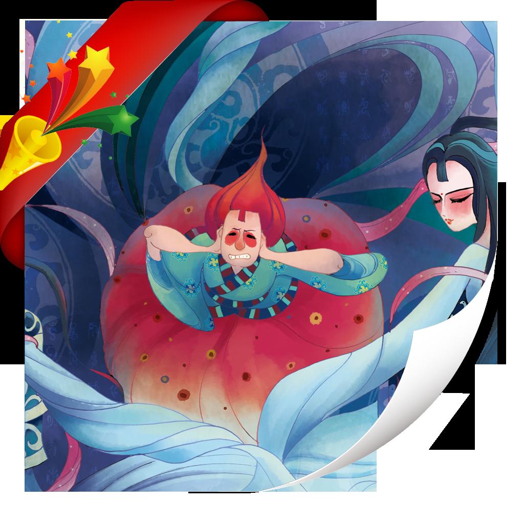 东施效颦-小喇叭绘本-yes123(免费)