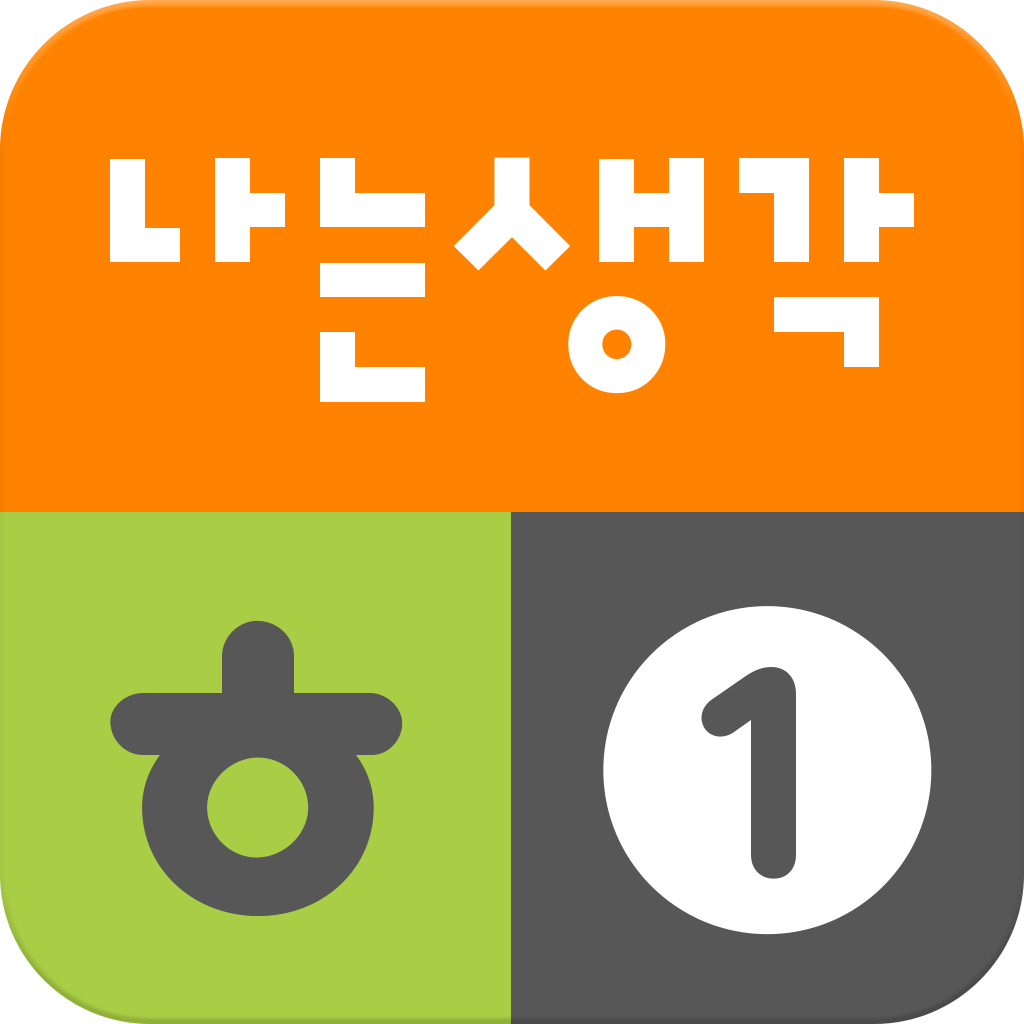 Hangul for Kids 1 나는생각 한글 1단계