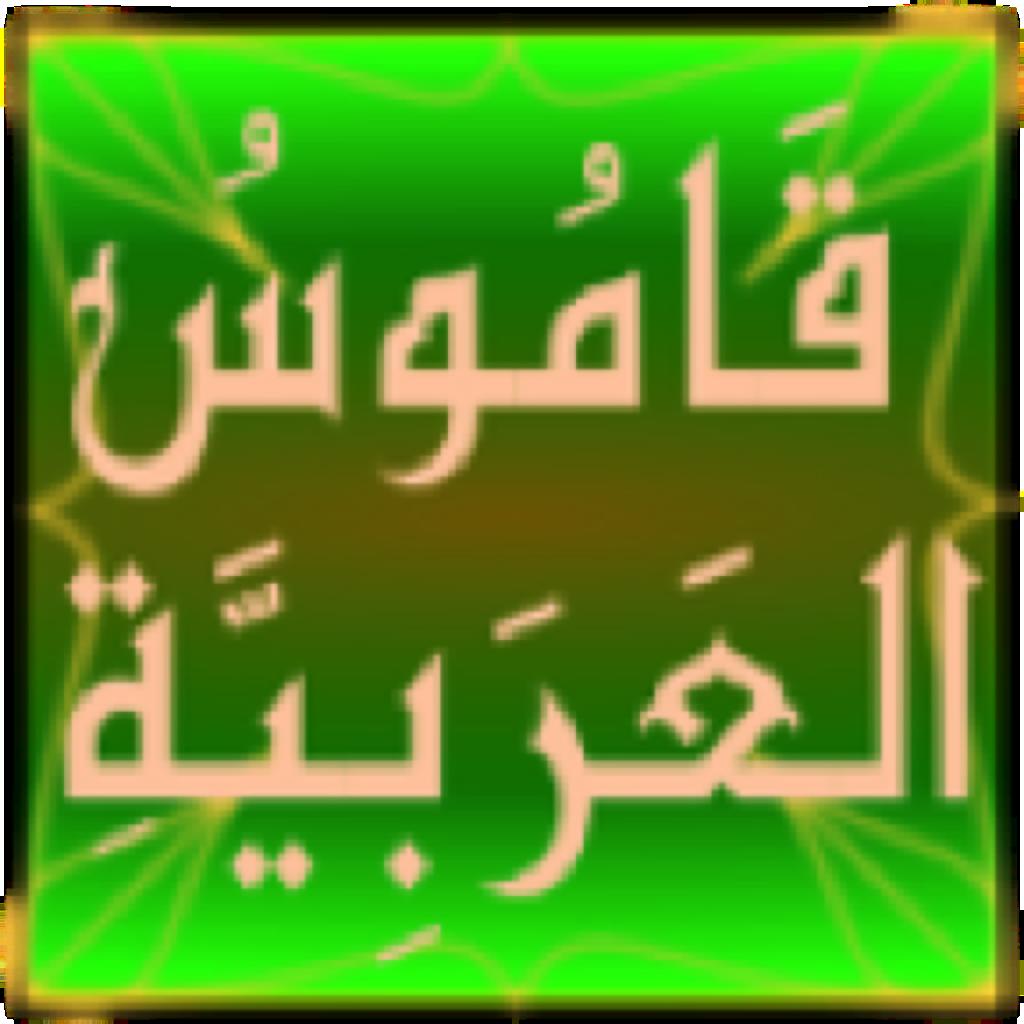 Russian To Arabic Translation 63
