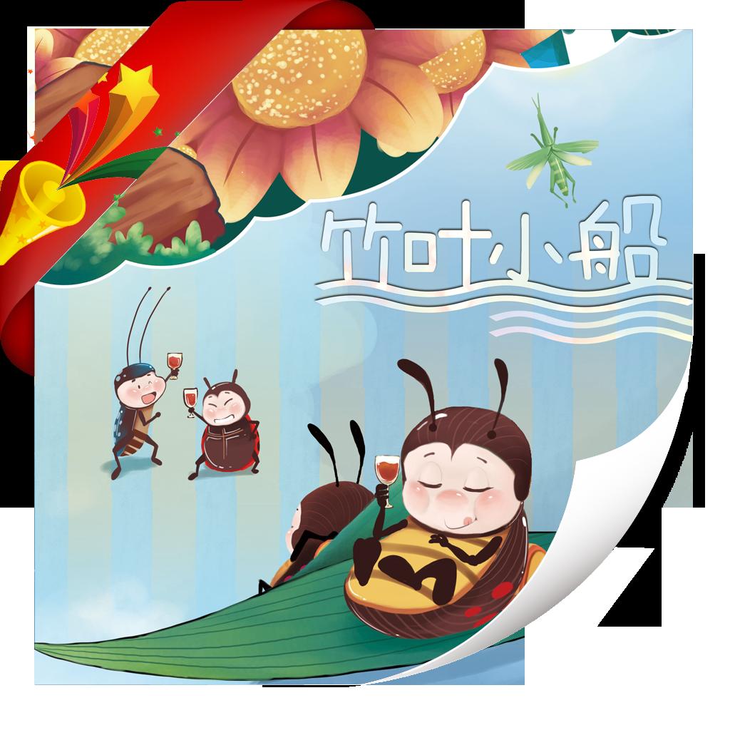 竹叶小船-小喇叭绘本-yes123(免费)