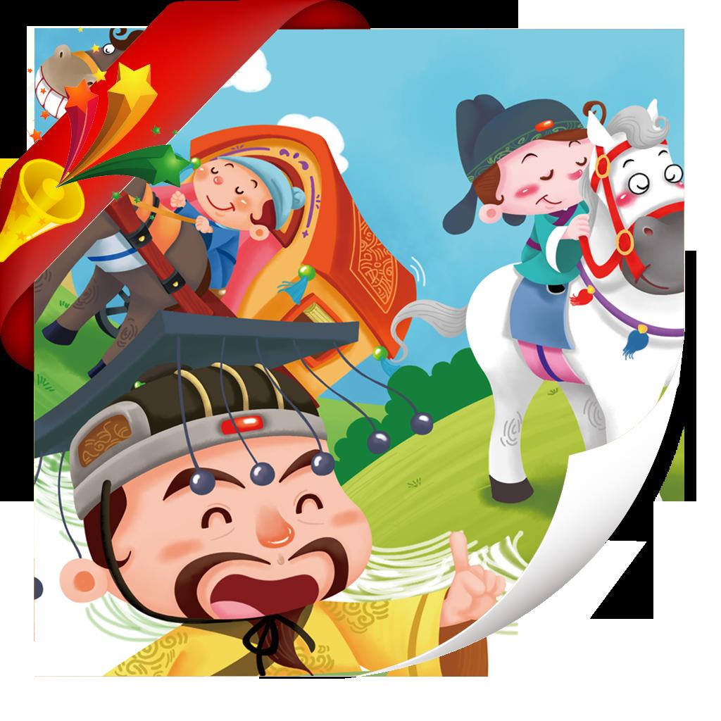 分道扬镳-小喇叭绘本-yes123(免费) icon