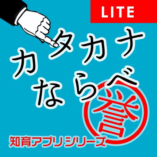 katakana put lite