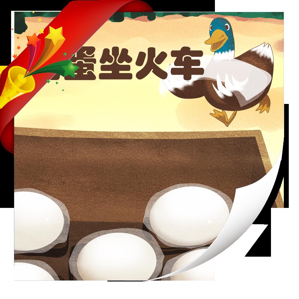 鸭蛋坐火车-小喇叭绘本-yes123(免费)