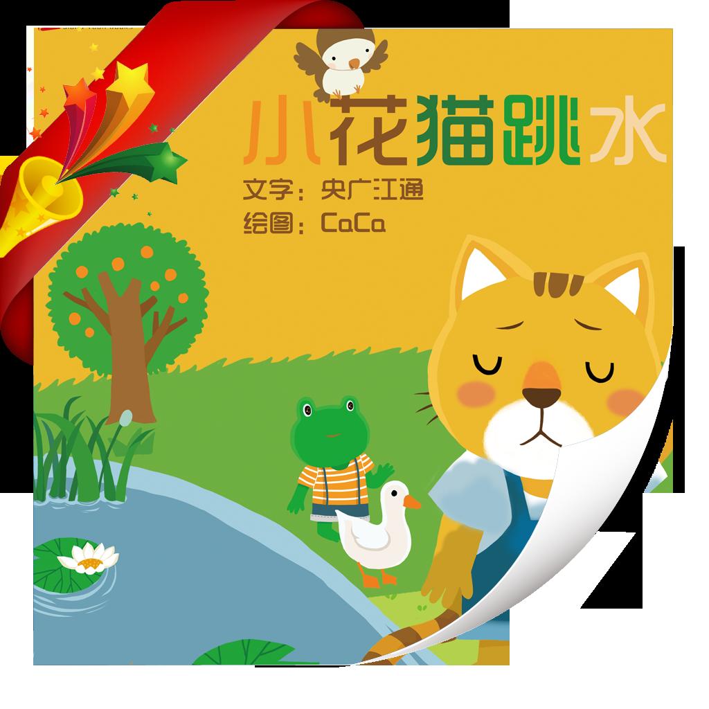 小花猫跳水-小喇叭绘本-yes123(免费)