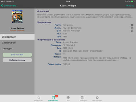 i2Reader Screenshot