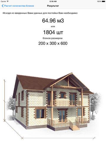 сколько надо кубов пеноблока на дом