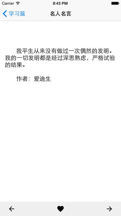 名人名言 Screenshot