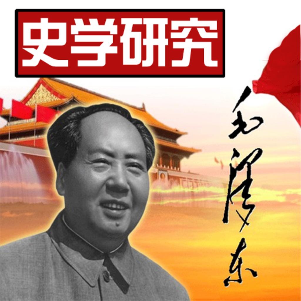 史學研究毛澤東[20本簡繁]