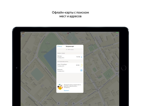 Яндекс.Карты: навигация и городской транспорт Screenshot