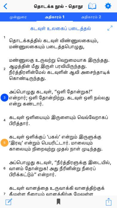Thiru quran in tamil
