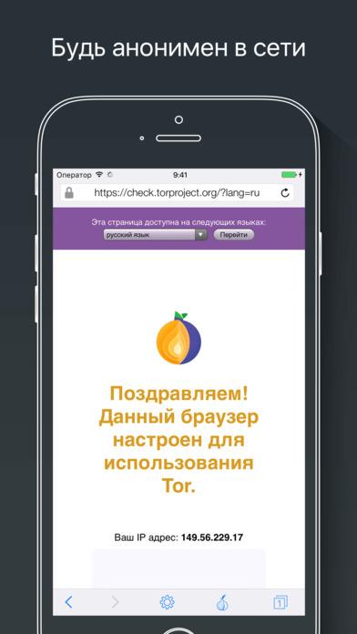 Тор браузер для айфон 5 gydra darknet торрент hudra