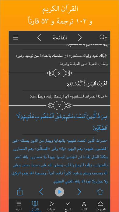 مواقيت صلاتي الاذان منبة مع قبله و قرآن- اذان برو Screenshot