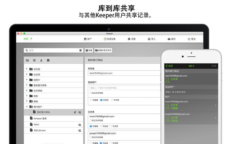 Keeper? 密碼管理器及文件、照片和其他文檔安全保管庫 for Mac