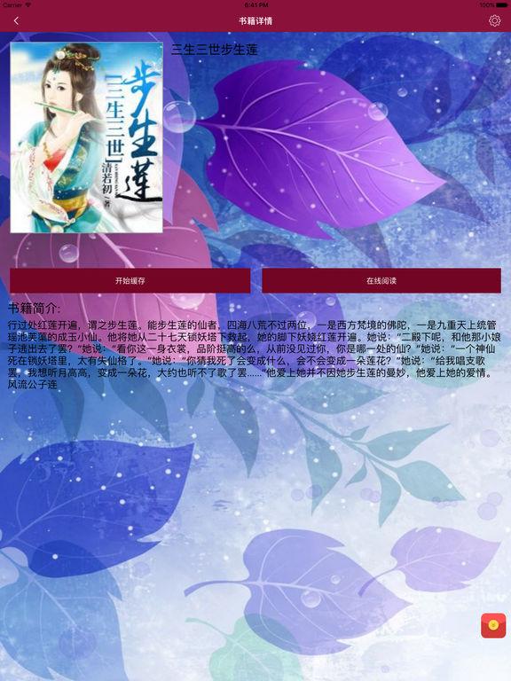 三生三世步生莲阅读_App Shopper: 三生三世步生莲:唐七公子言情小说合集 (Books)