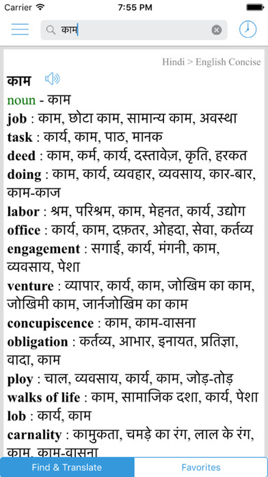 Hindi Translator - Offline English Hindi Dictionary