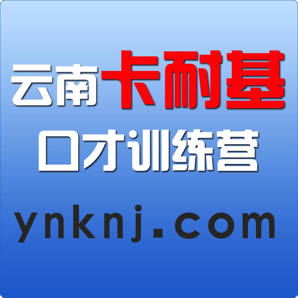 云南卡耐基口才训练营 icon