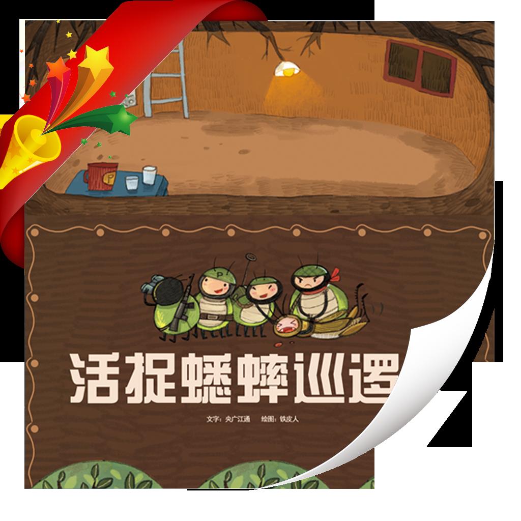 活捉蟋蟀巡逻-小喇叭绘本-yes123(免费)