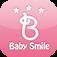 Baby Smile:妊娠から出産、子育てまで赤ちゃんの健康管理と思い出を記録出来る母子手帳アプリ