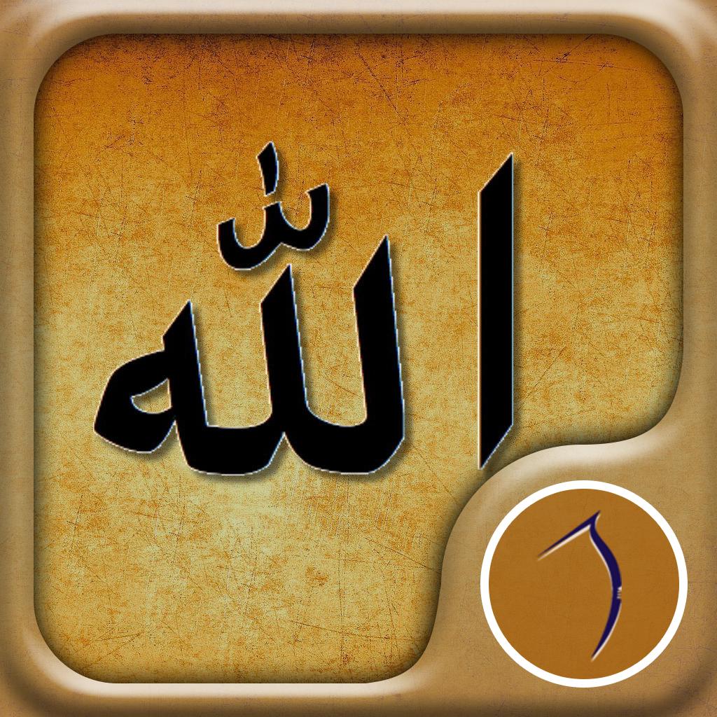 Allah Wallpaper Hd Wallpapers Free Iphone Ipad App Market