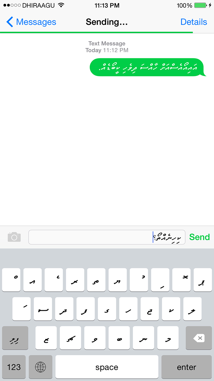 Dhivehi Keyboard for iOS 8 (iphone) is available now