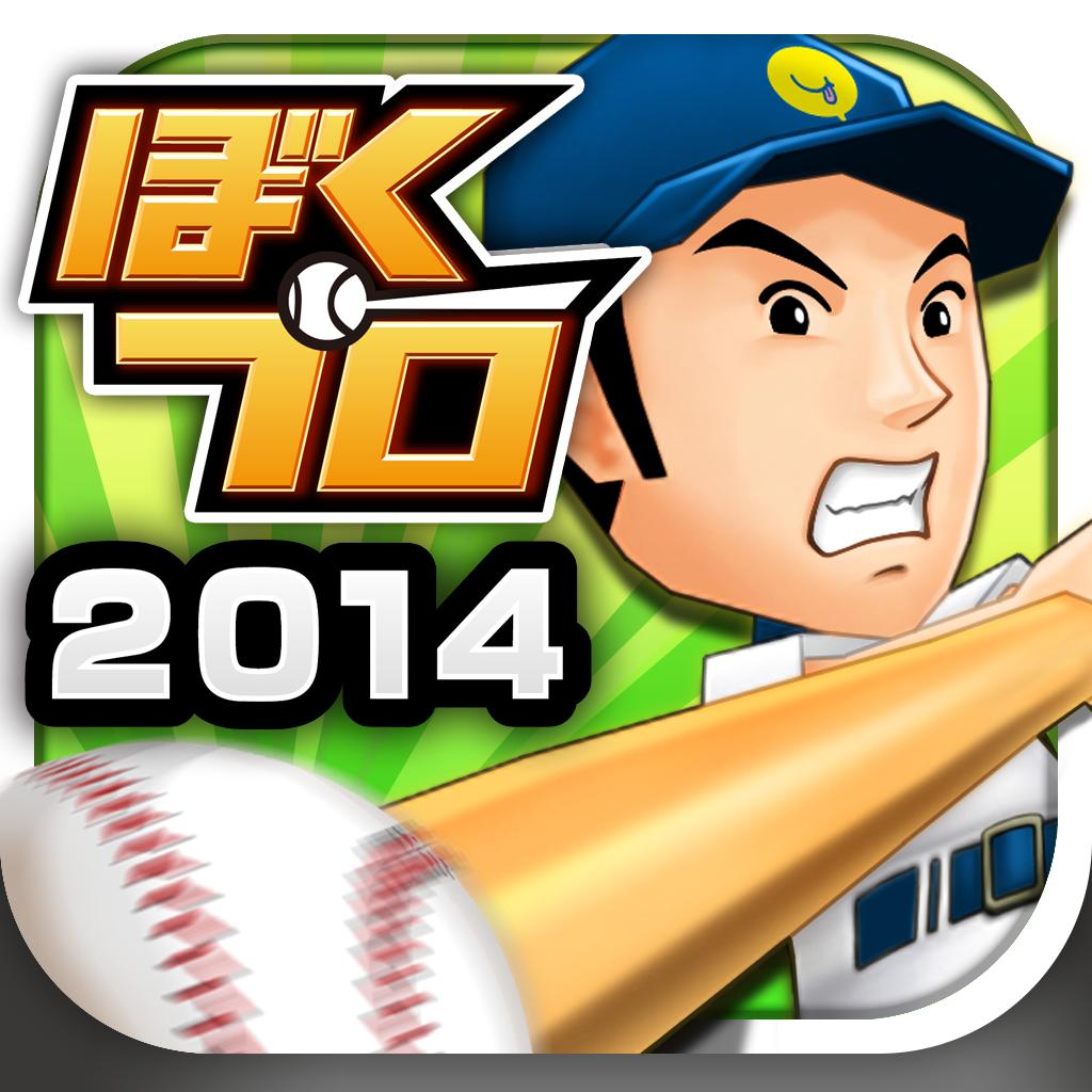 激闘!ぼくらのプロ野球!(ぼくプロ) フル3D本格プロ野球シミュレーションゲーム
