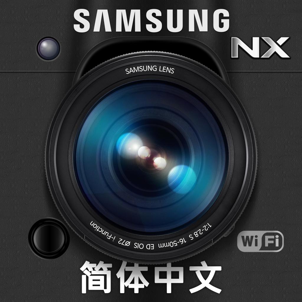 Samsung SMART CAMERA NX for iPad (Chinese)